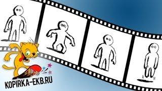 Как сделать простой мультфильм? |  Видеоуроки kopirka-ekb.ru