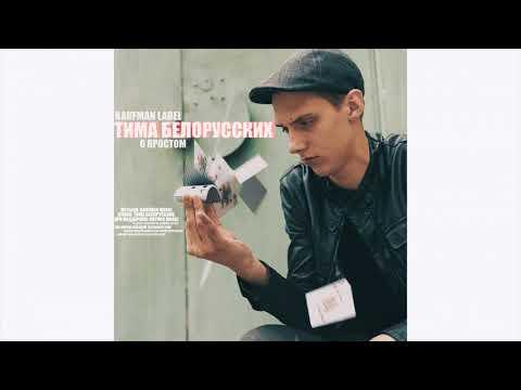 Тима Белорусских - О простом (трек)