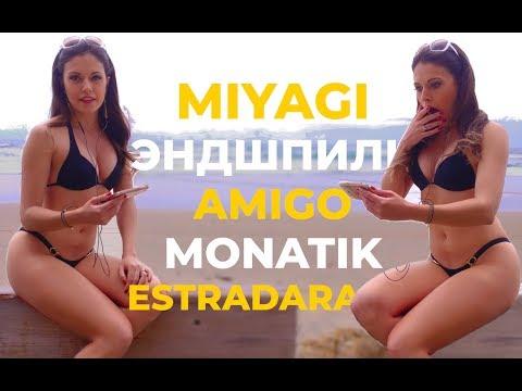 Латиночка Слушает MIYAGI ЭНДШПИЛЬ MONATIK ESTRADARADA | АМЕРИКАНЦЫ СЛУШАЮТ #5
