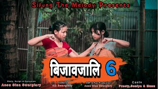 बिजावजालि 6 🔥!! Bodo Comedy Video !! Sifung The Melody
