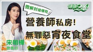 微解封時期~ 宋明樺營養師 來分享沒有罪惡感的宵夜食堂!