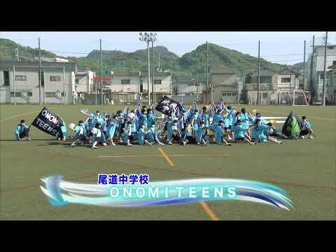 Onomichi Junior High School