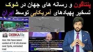 پنتاگون و رسانه های جهان در شوک تسخیر پهبادهای آمریکایی توسط ایران!_رودست