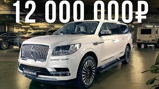 Самый дорогой внедорожник из США: 12 млн рублей за Линкольн Навигатор! ДОРОГО-БОГАТО #16