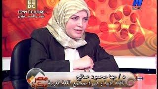 الناقدة د مها صالح في برنامج مصر بكرة على الثقافية وحديث عن المرأة في أدب نحيب محفوظ تحميل MP3
