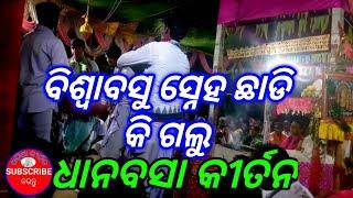 Dhanbasa Baithaki Kirtan 2019 || Biswabasu Sneha Chhadiki Galu
