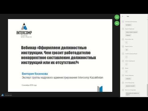 Оформляем должностные инструкции   Вебинар Intercomp Kazakhstan