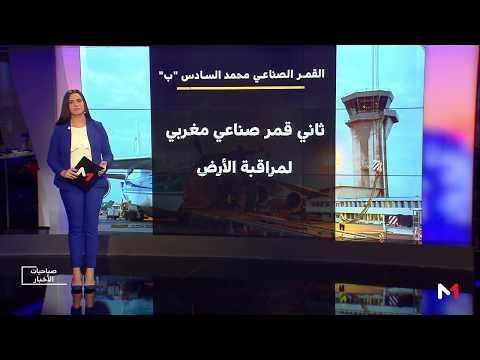 العرب اليوم - شاهد: تعرف على المهام التي سيقوم بيها القمر الصناعي