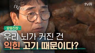 Trivia '기승전 돼지' 유시민의 고기학개론♡ 170708 EP.6