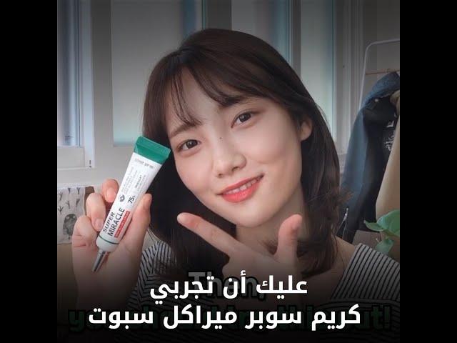 Super miracle spot treatment cream