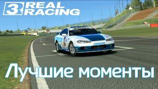 Real Racing 3 - Лучшие моменты в онлайне