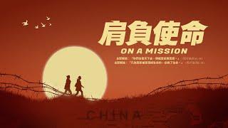 基督教會最新電影《肩負使命》十字架路上神愛相伴