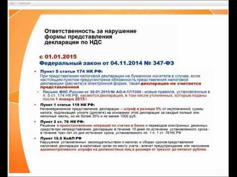 «Готовимся к сдаче НДС! Коды операций и их изменения с 1 июля 2015 года».