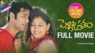 Pelli Pustakam Full Movie | Rahul Ravindran | Niti Taylor | Tuesday Prime Movie | Telugu FilmNagar