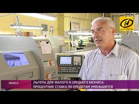 Процентная ставка по кредитам для малого и среднего бизнеса уменьшается в Беларуси