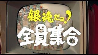 映画『銀魂2掟は破るためにこそある』TVCM15秒全員集合篇HD2018年8月17日金公開