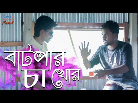 বাটপার চা খোর | Batpar Cha Khor | Bangla New Funny Short Film |  New Bangla Funny Video 2019