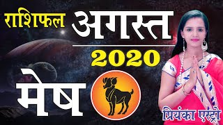 MESH Rashi - ARIES | Predictions for AUGUST- 2020 Rashifal | Monthly Horoscope | Priyanka Astro - Download this Video in MP3, M4A, WEBM, MP4, 3GP