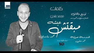 اغنية مبقتش عيشه|غناء محمد رشدى||برعاية ستوديو لايف تالنت وM.D 2019 تحميل MP3