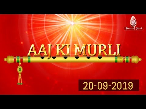 आज की मुरली 20-09-2019 | Aaj Ki Murli | BK Murli | TODAY'S MURLI In Hindi | BRAHMA KUMARIS | PMTV (видео)