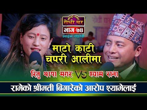 रितुले श्यामको सातो खान्छु भने पछि Mato Kati Chapari Aalima Shyam Rana VS Ritu Thapa Live Dohori- 74
