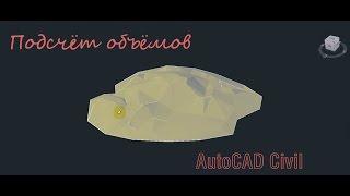 Подсчёт объёмов в AutoCAD civil