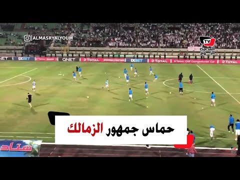 جمهور الزمالك يهز ملعب السويس لحظة نزول اللاعبين قبل مواجهة «أغادير»