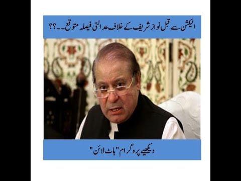 Election sa phely Nawaz Sharif ke khlaf Faisla...?? Hotline 14 June 2018