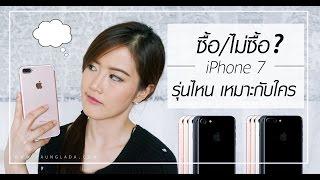 ซื้อ/ไม่ซื้อ iPhone7? รุ่นไหน ความจุไหน เหมาะกับใคร | เฟื่องลดา - dooclip.me