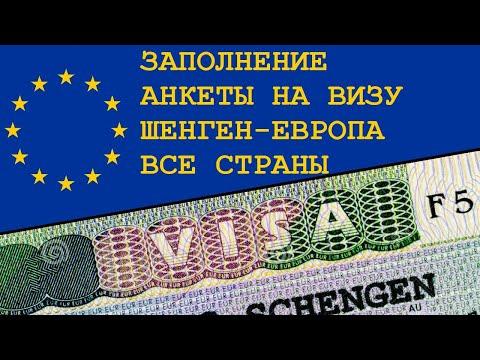 Шенген 🇪🇺 Заполняем анкету на визу (ССЫЛКА на НОВОЕ видео - в ОПИСАНИИ)