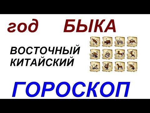 Гороскоп год собаки знак телец