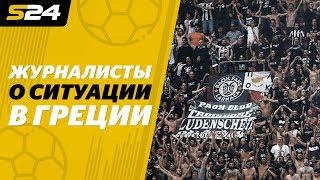 ПАОК — «Спартак»: что же там было?  | Sport24