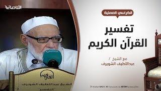 تفسير القرآن الكريم | الدرس: 168