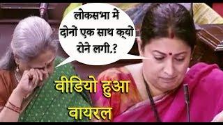 लोकसभा में क्यों रो स्मृति ईरानी और जया बच्चन..? | Jaya And Smriti Crying In Lok Sabha