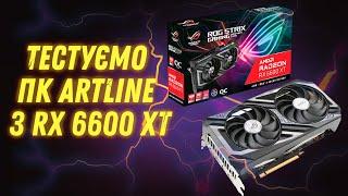 НАЙКРАЩІ ПК ARTLINE З ВІДЕОКАРТОЮ RX 6600 XT?