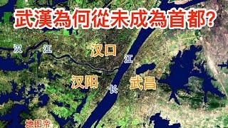 武漢九省通衢,天下之中,歷史上為何從沒有王朝敢選為首都?