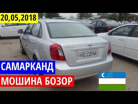 Самарканд Мошина Бозор Нархлари 20.05.2018 (видео)
