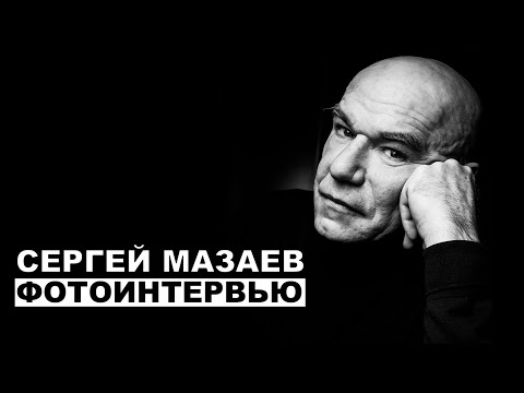 Сергей Мазаев - фотоинтервью с музыкантом / Георгий За Кадром