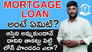 Mortgage Loan in Telugu -How to Get Mortgage Loan | Indianmoney Telugu | kowshik maridi