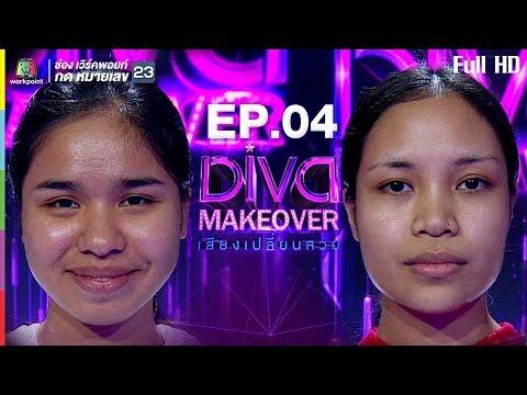 Diva Makeover เสียงเปลี่ยนสวย  | EP.04 | 15 ม.ค. 61 Full HD