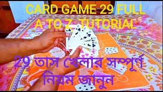 HOW TO PLAY CARD GAME 29 FULL TUTORIAL ALL RULES IN BENGALI 29 তাসখেলার সম্পূর্ণ নিয়ম শিখুন বাংলায়
