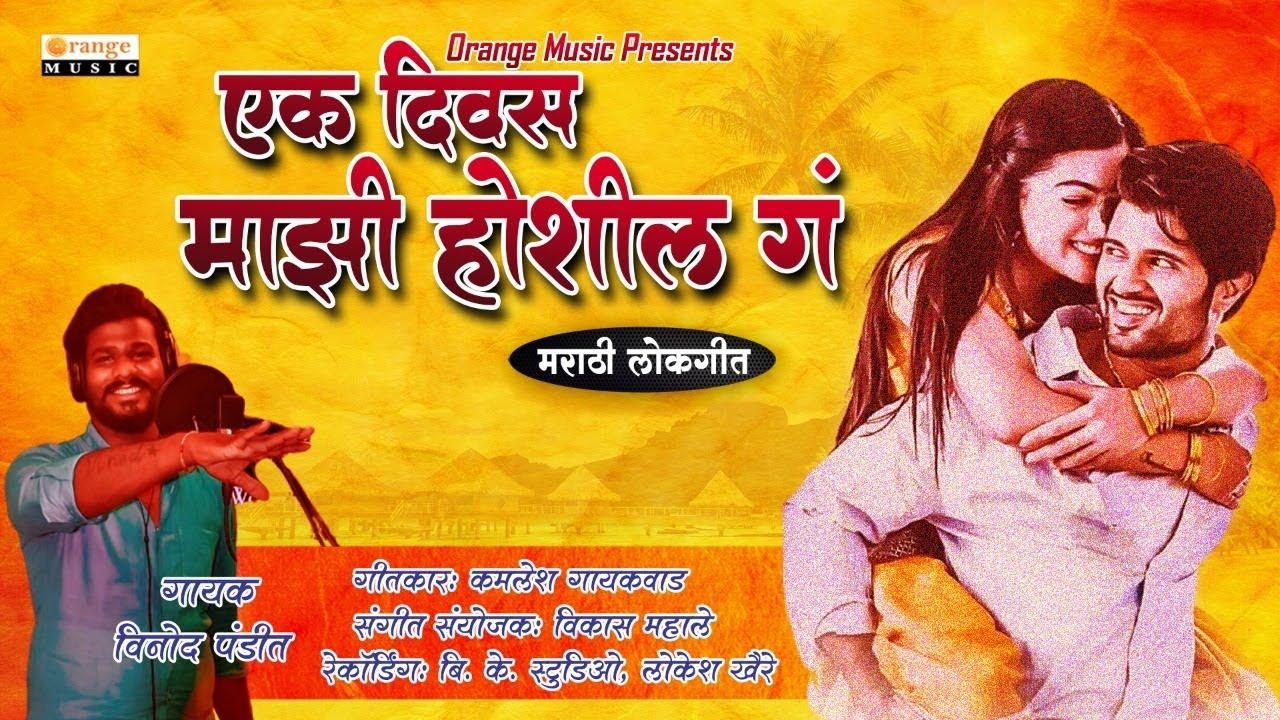 Download New Marathi Song : EK Diwas Mazi Hoshil Ga Vinod Pandit Lyrics
