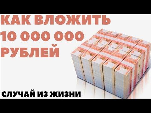 Жизненно: МАКСИМАЛЬНЫЙ РИСК. Как вложить 10 миллионов рублей без риска и хорошей доходностью