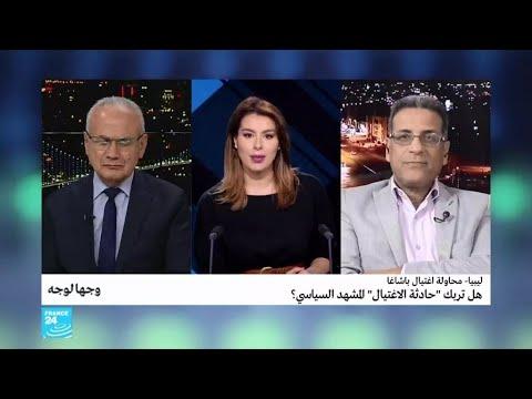 """ليبيا محاولة اغتيال باشاغا.. هل تربك """"حادثة الاغتيال"""" المشهد السياسي؟"""