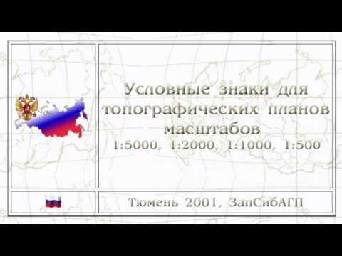 Условных знаки для топографических планов 1:5000 - 1:500