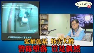 黃毓民 毓民踢爆 190821 ep409 濫權施暴 戕害人權 警隊墮落 豈是偶然