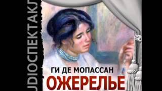 "2001022 Аудиокнига. Мопассан Ги де ""Ожерелье"""