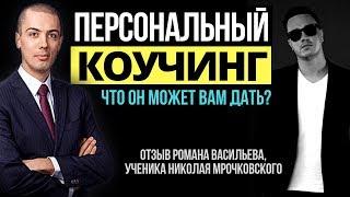 Роман Васильев (Vasiliev Groove) - отзыв о персональном коучинге с Николаем Мрочковским