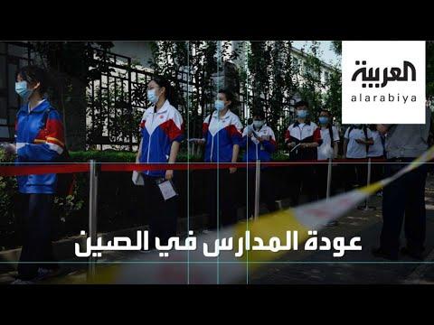العرب اليوم - شاهد: مدارس بكين الابتدائية تفتح أبوابها مجددًا