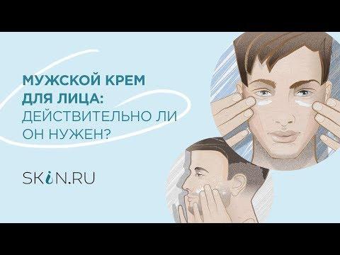 Тема: Мужской крем для лица: действительно ли он нужен?